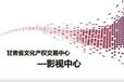 甘肃文交影视中心旗下华南唯一家宣发商全国招商