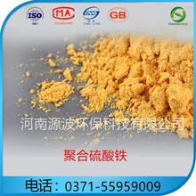 厂家直销聚合硫酸铁