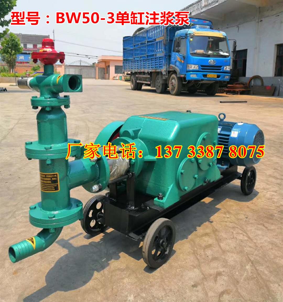 重庆渝中BW50-3单缸注浆机活塞式注浆机水泥灰浆注浆机