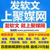 台州门户网站发稿公司
