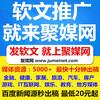 镇江发软文公司
