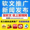 镇江门户网站发稿公司