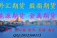 广汇国际/临沧炒原油现货期货行情软件美黄金信管家代理
