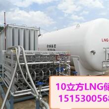 沧州市30立方lng储罐安装,50立方液化天然气储罐