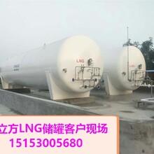 长沙60立方LNG储罐制造,60立方液化天然气储罐,60立方LNG储罐厂家