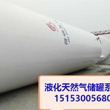 临沂市60立方LNG储罐尺寸,60立方LNG储罐长宽高,60立方LNG储罐安装