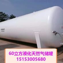 大连市60立方LNG储罐选型,60立方LNG储罐设计,60立方液化天然气储罐