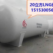 扬州市60立方LNG储罐多少钱,60立方LNG储罐价格,60立方LNG储罐体积