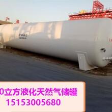 滨州市100立方液化天然气储罐,100立方LNG储罐图片,30立方液化天然气储罐图片