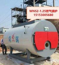 遂宁市10燃气蒸汽锅炉报价方案6吨燃气锅炉厂家价格WNS10-1.25-Q