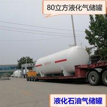 淮安市50立方液化气储罐150立方丙烷储罐地埋液化气储罐图片
