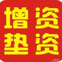 低价转让北京服装加工公司