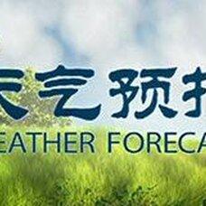 央视1套广告,天气预报广告,央视广告代理,央视广告发布
