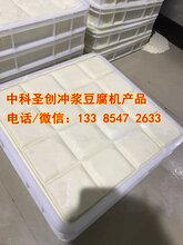 湖北武汉全自动豆浆豆腐机商用大型冲浆豆腐机生产线豆制品机械厂家上门服务