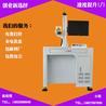 光纖激光打標機20w激光打標機用于電子行業激光雕刻機