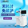 辉腾激光打标机激光设备激光打标机光纤激光打标机激光设备