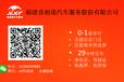 南平喜相逢以租代购汽车服务股份有限公司