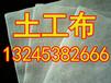 晋城防渗土工布技术标准