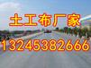 秦皇岛无纺土工布集团。有限公司