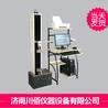 廠家專業生產銷售微機控制電子拉力試驗機(單臂)WDW-5