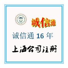 上海代表处注册