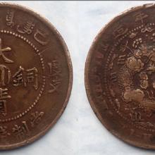 大清铜币免费鉴定出手大清铜币最新拍卖价格如何