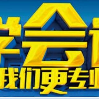 浦口桥北天润城附近哪有会计培训班啊需要学多久多少钱考证难不难图片1