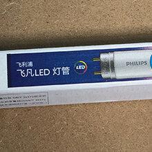 飞利浦飞凡LED灯管8W16W玻璃管日光灯管替代T8荧光灯管单端进电惠州图片