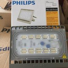 惠州飞利浦户外LED泛光灯BVP16130W/50W/70W广告投射灯投光灯
