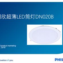 飞利浦明欣超薄筒灯DN020B新款嵌入式LED天花筒灯8W12W16W20W24W图片