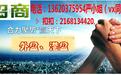 万豪金业招加盟商我们最喜欢的香港平台。