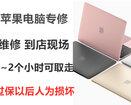 北京Mac上门维修MacBook苹果电脑维修店Mac维修费用图片