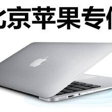 筆記(ji)本(ben)隻果macbookpro的屏(ping)幕摔壞了(liao)換要多少錢圖片