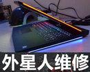 北京戴尔笔记本维修Alienware外星人上门维修图片
