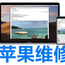 朝阳区苹果电脑维修上门电话大拿维修上门快技术好费用低图片