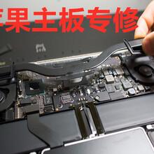 东城区苹果电脑维修费用大拿苹果维修满意再付款图片