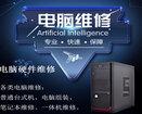 附近维修电脑上门服务附近上门修电脑就找北京蓝伟博达靠谱图片