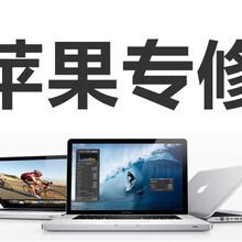 蘋果電腦屏幕壞了要多少錢圖片
