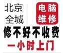 北京朝阳区望京电脑维修做系统清灰硬件升级电脑蓝屏黑屏上门修理图片