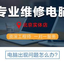 北ben)jing)清河維修電腦系統(tong)重裝網絡調試清灰ye)chen)維修價格合理圖片