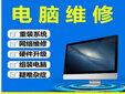 上海联想电脑上门服务重装系统黑屏死机进水修理图片