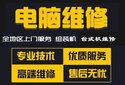 德勝門電腦維修(xiu)電腦上門攢(zan)機電腦組裝代裝電腦免(mian)費送系統圖(tu)片