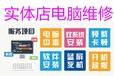 公主墳北京電腦維修價格修好收費