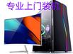 管庄北京上门电脑维修开机黑屏没反应免费检测