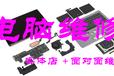 虎坊橋專業上門電腦維修30分鐘極速上門