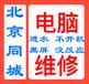 東壩蘋果電腦維修中心Mac筆記本黑屏開機維修價格公道