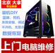 紫竹桥附近电脑维修点蓝屏五国语言异常死机一站式紧急维修
