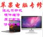 回龍觀蘋果ipad維修花屏黑屏碎屏換屏幕質量保障