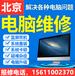 清華大學附近電腦維修組裝電腦升級師傅現場維修