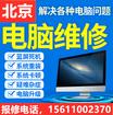 中国农业大学电脑维修组装电脑升级全城连锁维修图片
